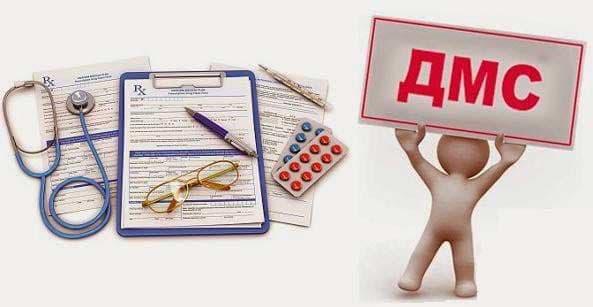 Полис добровольного медицинского страхования (ДМС)