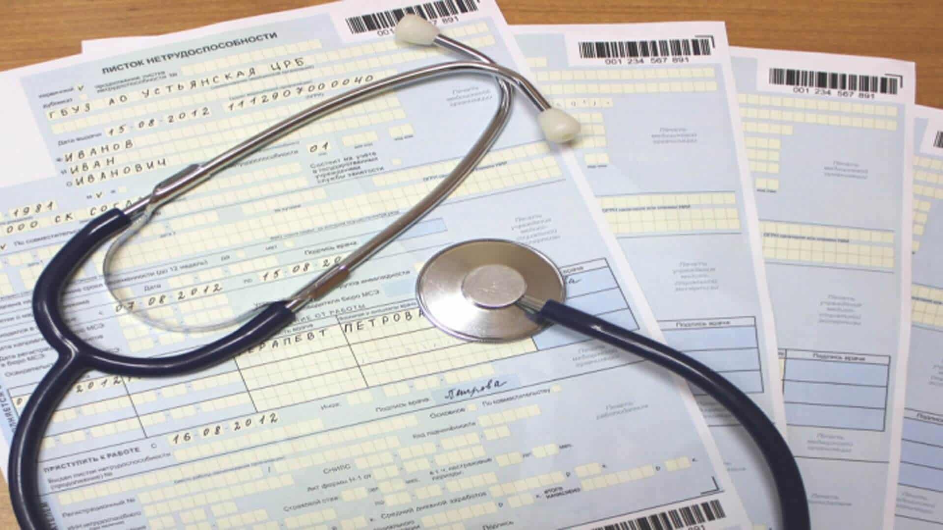 Что означает иное 31 в больничном листе — Открой бизнес