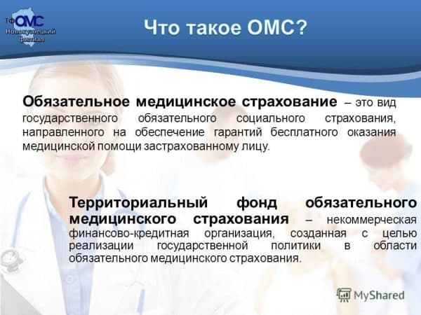 стоматология полис омс в москве