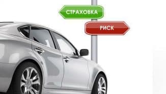 страховка на месяц на машину