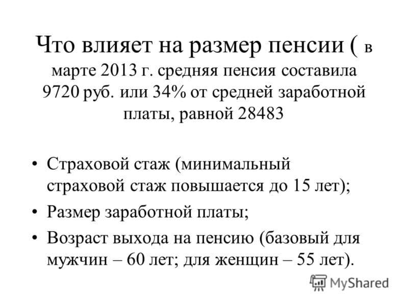 пенсия за январь 2015 когда получим