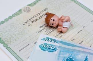 пособие на первого ребенка