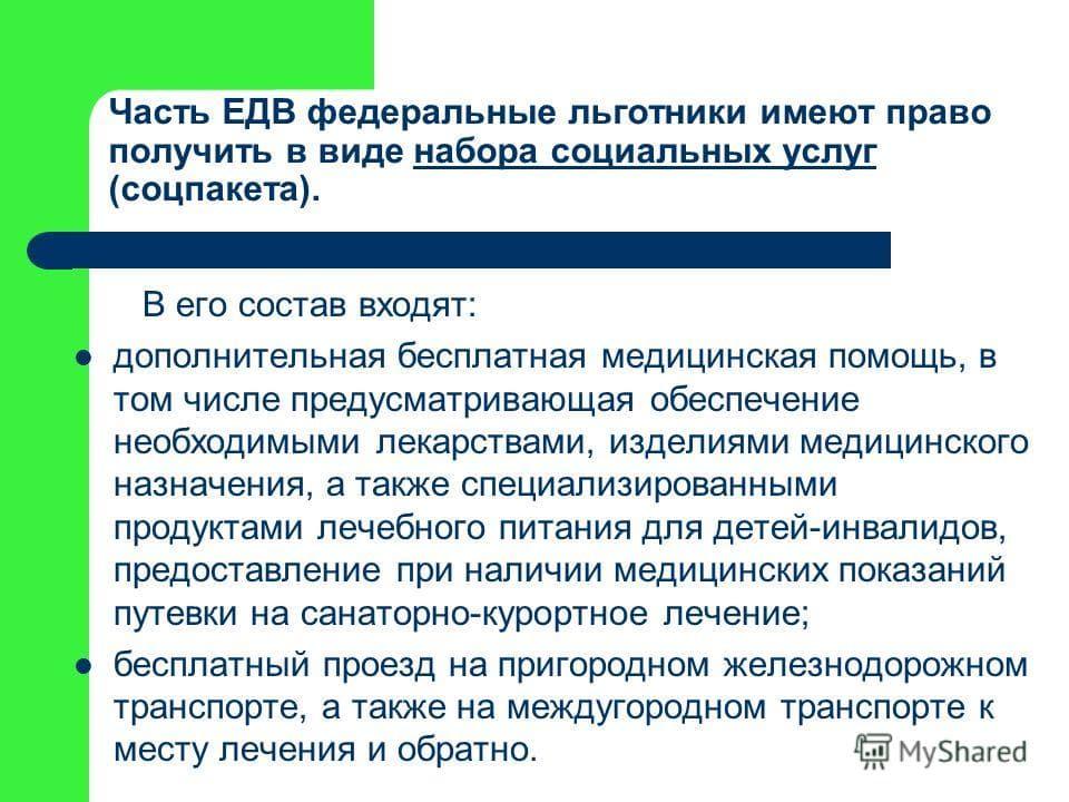 Какие документы нужно собрать для получения рвп на територрии россии