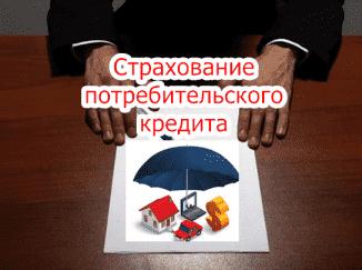 страхование жизни заемщика потребительского кредита