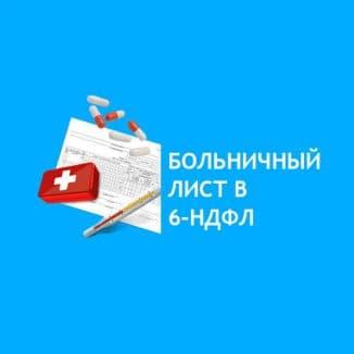 6 ндфл больничный лист