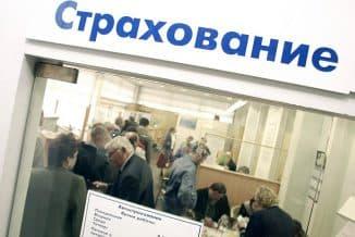 виды страхования в россии